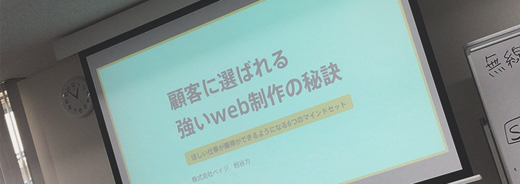 【レポート】顧客に選ばれる良いWeb制作会社の秘訣